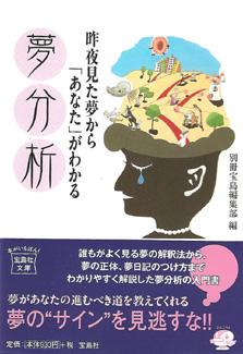 yumebunseki3.jpg